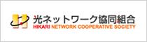 光ネットワーク協同組合