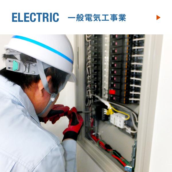 一般電気工事業